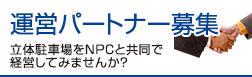 運営パートナー募集 立体駐車場をNPCと共同で経営してみませんか?