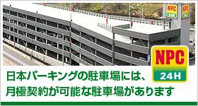 日本パーキングの駐車場には、 月極契約が可能な駐車場があります