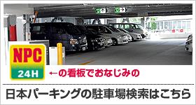 日本パーキングの駐車場検索はこちら